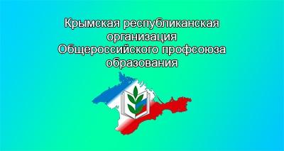 Крымская республиканская организация