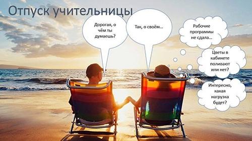 отпуск_учительницы