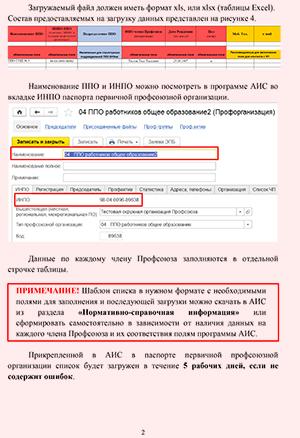 09 - Инструкция по постановке на учет членов Профсоюза (вариант №2) - более 50 членов Профсоюза  -2